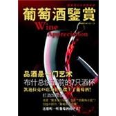 《葡萄酒鉴赏》第二期