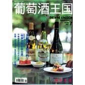 《葡萄酒王国》06年NO.7★酒香苏斋