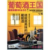 《葡萄酒王國》05年第4期★酒香蘇齋