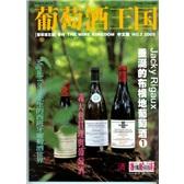 《葡萄酒王國》05年第3期★酒香蘇齋