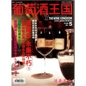 《葡萄酒王國》05年第5期★酒香蘇齋