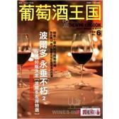 《葡萄酒王國》05年第6期★酒香蘇齋