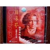 貝多芬--最著名的五首鋼琴奏鳴曲