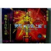 奧斯卡音樂之旅---世界民族音樂典范(1CD)