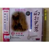 雨打芭蕉--中国民乐广东音乐精选(1CD)