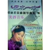 邓丽君在水一方-邓丽君金曲钢琴曲集(含MP3)