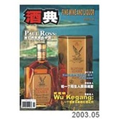 《酒典》03年第5期★酒香蘇齋