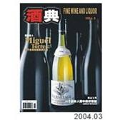 《酒典》04年第3期★酒香蘇齋