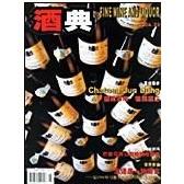 《酒典》06年第3期★酒香苏斋