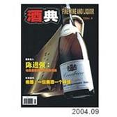 《酒典》04年第9期★酒香苏斋