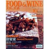 《美食与美酒》06年第2期★酒香苏斋