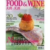 《美食与美酒》06年第4期★酒香苏斋