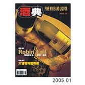 《酒典》05年第1期★酒香苏斋