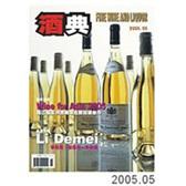《酒典》05年第5期★酒香苏斋