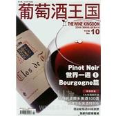 《葡萄酒王国》06年NO.10★酒香苏斋