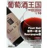 《葡萄酒王國》06年NO.10★酒香蘇齋