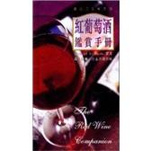 红葡萄酒鉴赏手册——鉴赏与品味系列