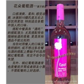 法国进口花朵葡萄酒