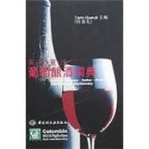 英汉意法葡萄酿酒词典