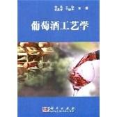 最新出版<葡萄酒工艺学> 定价45元本店优惠价40元