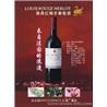 法国路易红梅乐葡萄酒
