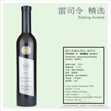 德国原装进口海威士劳赫尖顶山雷司令精选(Auslese)贵腐酒,2005年份