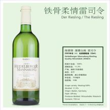 海德堡雷司令白葡萄酒,2006年,半干