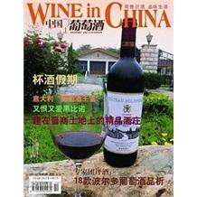 《中国葡萄酒》2007年10月刊