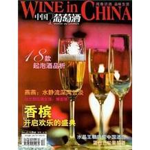 《中国葡萄酒》2007年12月刊