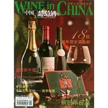 《中国葡萄酒》2008年1月刊