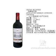玛爵勒庄园干红葡萄酒