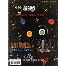 《中国葡萄酒》2008年8月刊
