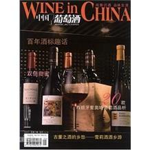 《中国葡萄酒》2008年9月刊