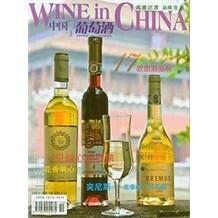 《中国葡萄酒》2008年10月刊