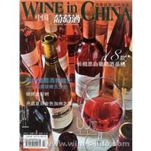 《中国葡萄酒》2008年1—7月(共7本)
