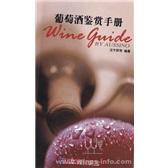 葡萄酒鉴赏手册(精华本)