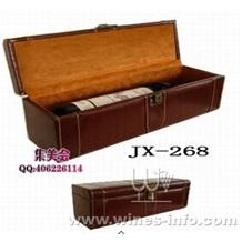 皮盒装单瓶高级红酒套装 JX-268