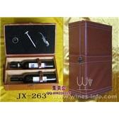 3件皮盒装双瓶高级红酒套装 JX-263