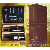8件皮盒装双瓶高级红酒套装 JX-260