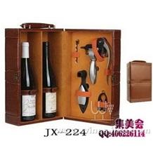 4件皮盒装双瓶高级红酒套装 JX-224