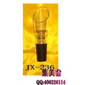 倒酒器 JX-236 (需订量100个起)