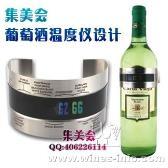 彩色液晶葡萄酒酒温仪(出口型) JX-188