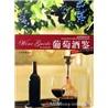 葡萄酒鉴(上下) 带你畅游葡萄酒世界