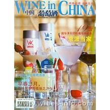 《中国葡萄酒》2009年03月刊