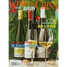 《中国葡萄酒》2009年04月刊
