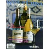 《中国葡萄酒》2009年06月刊