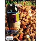 《中国葡萄酒》2009年07月刊