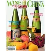 《中国葡萄酒》2009年08月刊