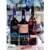 《中国葡萄酒》2009年11月刊