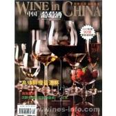 《中国葡萄酒》2009年12月刊